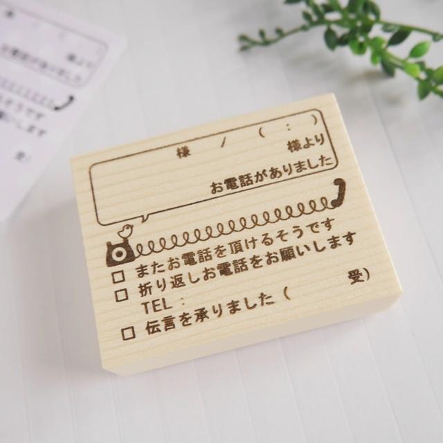 【名入れ可】シンプルな小鳥の電話伝言メモはんこ
