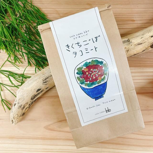 きくちごぼタコミート(大豆ミート)