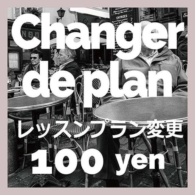 レッスンプラン変更・調整 100 yen