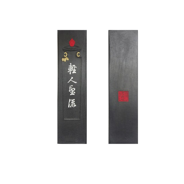 菜種油煙墨 軽人望流5丁型 平成4年製(1992年)