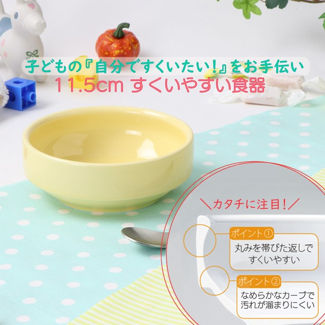 11.5cm すくいやすい食器 強化磁器  ノア カフェ【1712-6250】