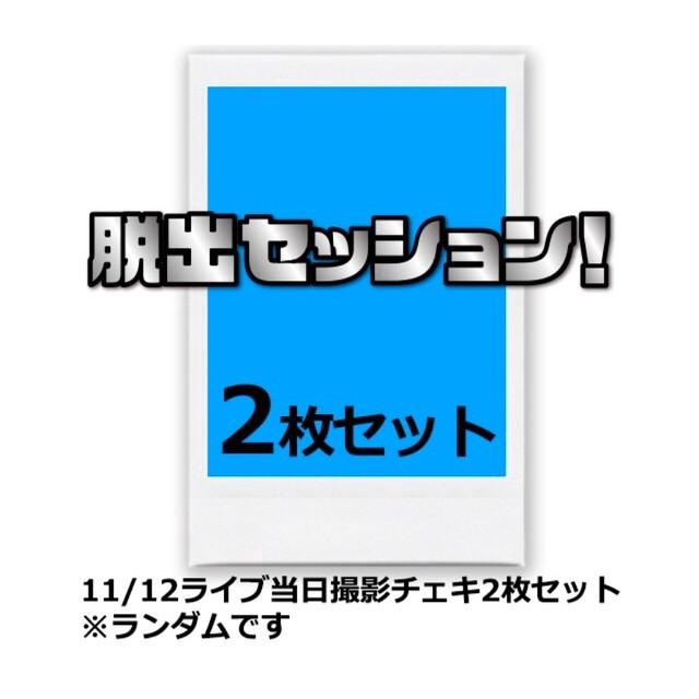 8/1ライブ当日チェキ(3shot)