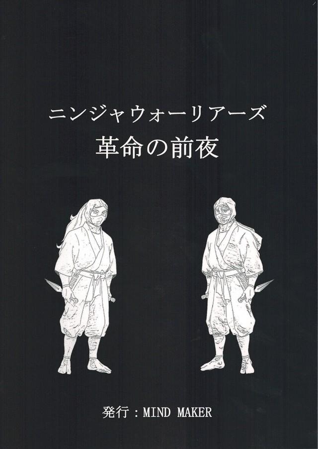 ニンジャウォーリアーズ 革命の前夜(第2版)