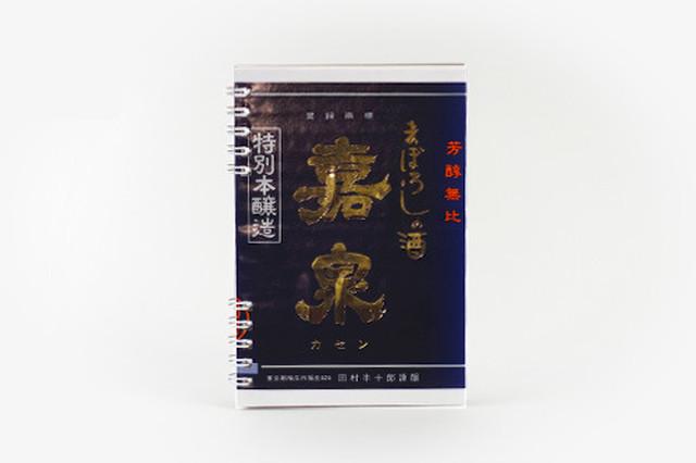 楯野川 / 純米大吟醸 攻め(生)
