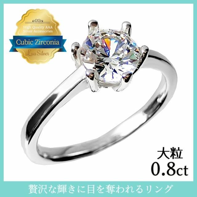 リング レディース シルバー925 ジルコニア 指輪 大粒 一粒 アクセサリー ジュエリー 女性 結婚式 パーティ 誕生日 CZ シンプル 9号 11号