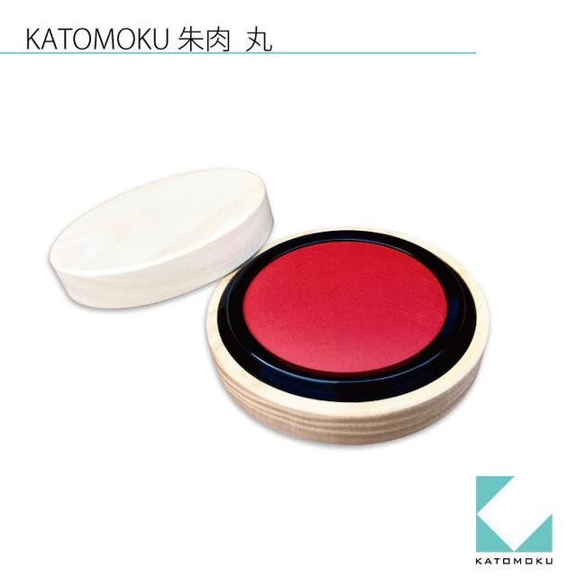 KATOMOKU 朱肉50号 大判焼き型 ブラウン