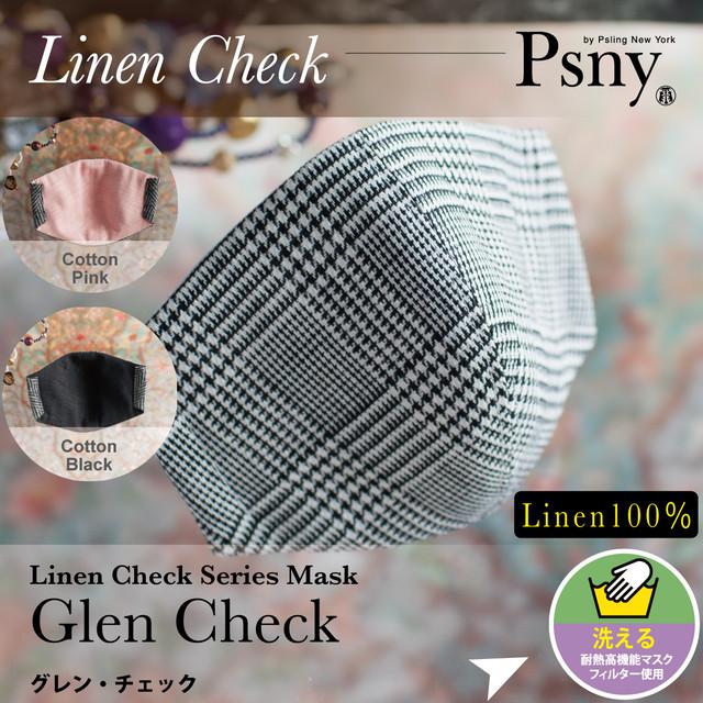 PSNY リネン グレンチェック 洗える不織布フィルター入り 抗菌 立体 大人用 おとな ますく 高級 人気 シック エレガント きれいめ マスク 送料無料 P31