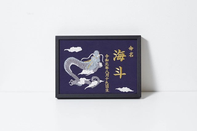 豪華刺繍の命名額(龍と雲)A4サイズ 命名書