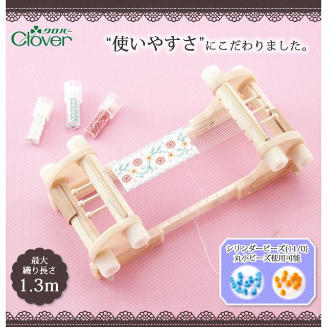 クロバー ビーズ織り機