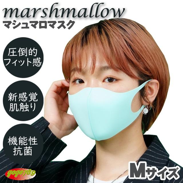 GOGO789【Mサイズ】marshmallowマシュマロマスク 機能性抗菌マスク