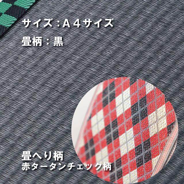 ミニ畳台 フィギア台や小物置きに♪ A4サイズ 畳:黒 縁の柄:赤タータンチェック柄 A4B003