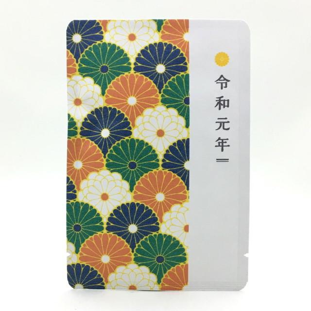 令和元年|chayori(ちゃより)