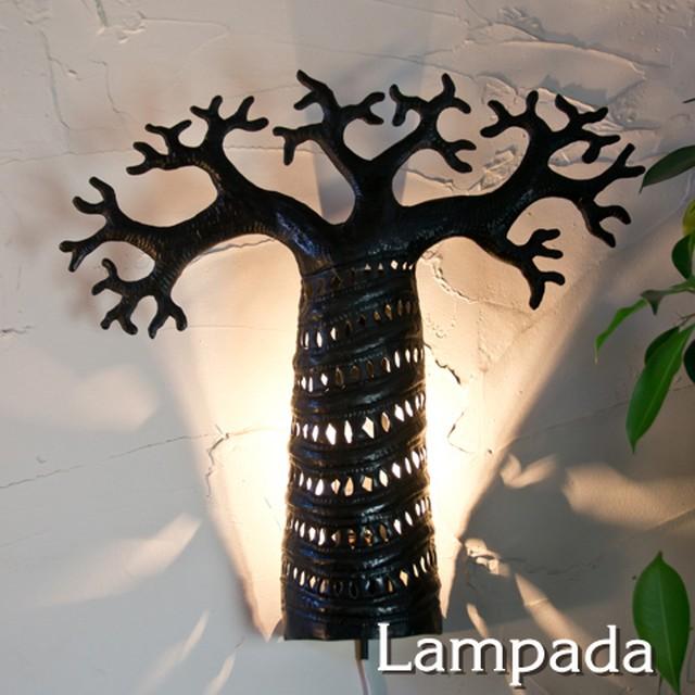 MAB233 マダガスカル・バオバブの木・ブラケットライト