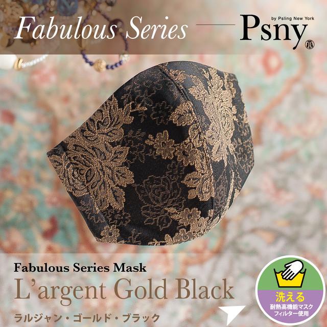 PSNY ラルジャン ゴールド ブラック 花粉 洗える不織布フィルター入り 立体 大人用 小顔 高級 美人 ゴールド エレガント マスク 送料無料 FG2