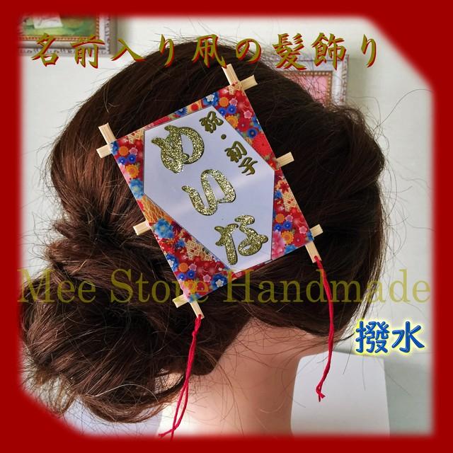 【撥水】名前入り凧の髪飾り / 和柄11種類から選べる【キラ文字加工】