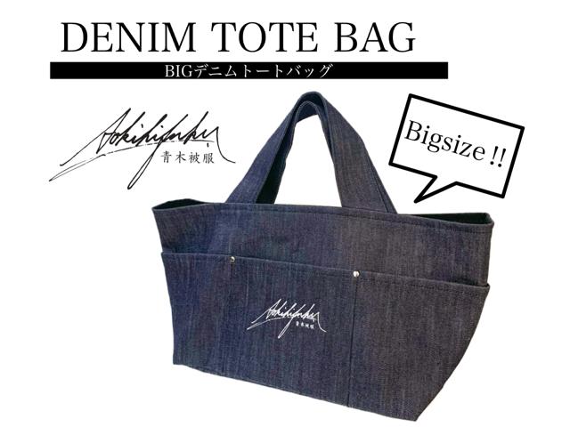 THE DENIM TOTE BAG / デニムトートバッグ