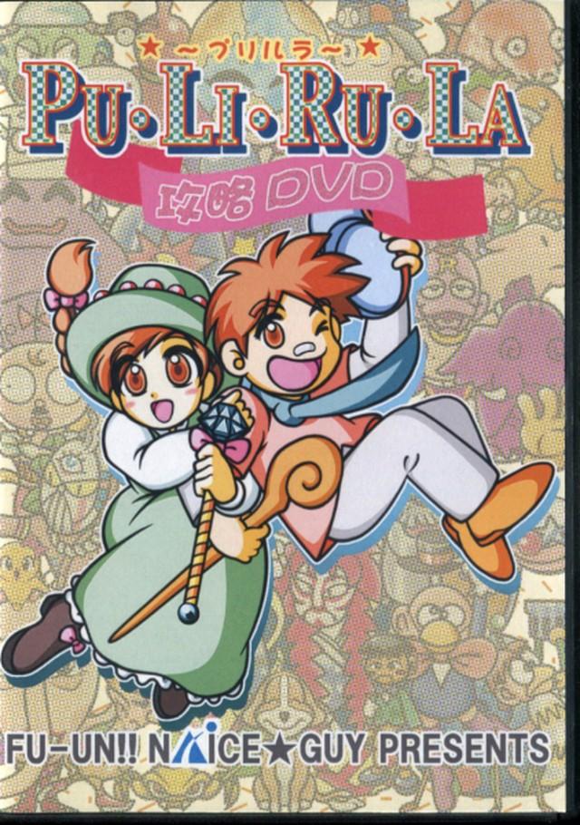プリルラ攻略DVD(同人攻略DVD)