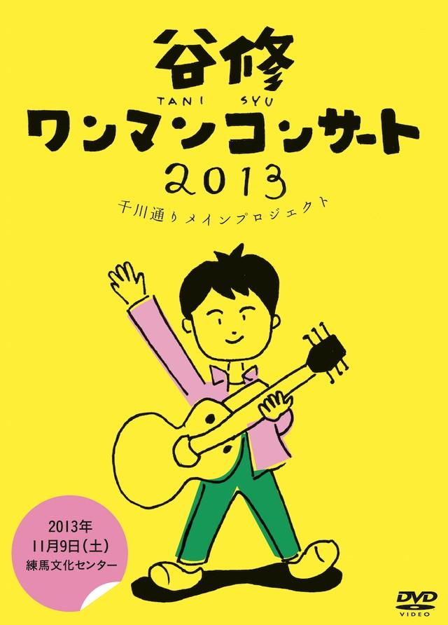 谷修ワンマンコンサート2013 千川通りメインプロジェクト DVD