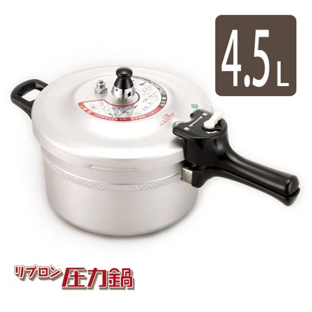 リブロン圧力鍋4.5L(8合炊き)