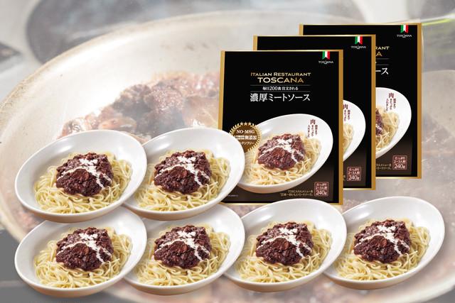 【6人前】濃厚ミートソース+オリジナル生パスタ付き6食セット