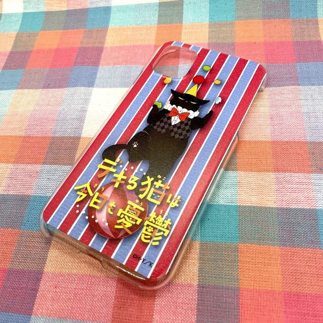 お使いの機種でご注文!iPhoneケース「サーカス」