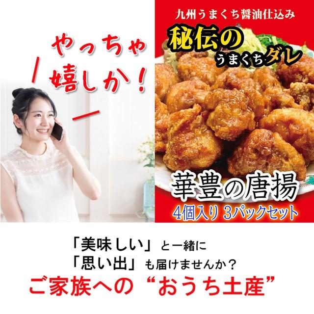 九州うまくち醤油仕込み唐揚げ『華豊の唐揚』4個入り 3パックセット
