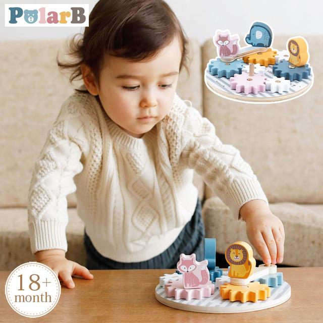 Polar B くるくるギア 知育玩具