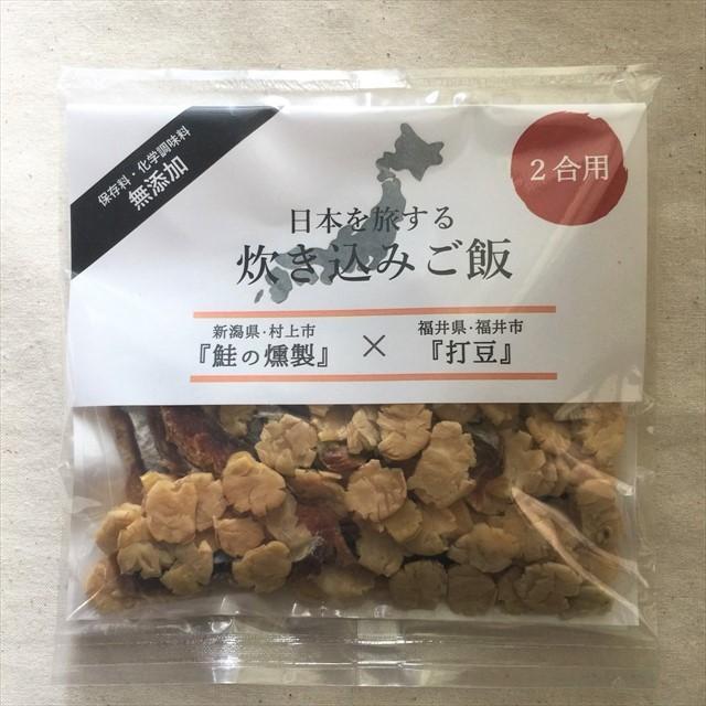 日本を旅する『炊き込みご飯』鮭の燻製×打豆