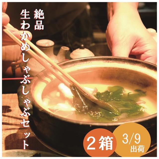 絶品!!生わかめしゃぶしゃぶセット(3箱) 3/9[金〕出荷