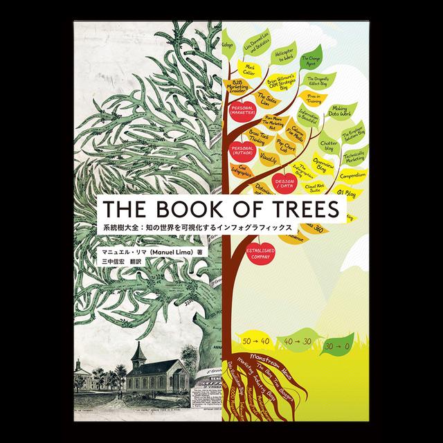 【僅少本・傷や汚れあり】THE BOOK OF TREES 系統樹大全:知の世界を可視化するインフォグラフィックス