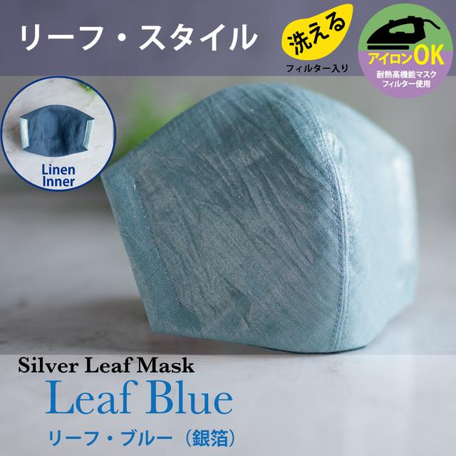 PSNY リーフ・ブルー(銀箔青) 花粉 黄砂 洗えるフィルター入り 立体 マスク 大人用 送料無料