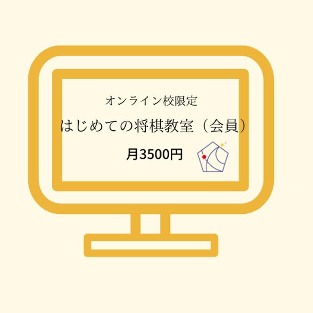 【いつつ生徒限定】お月謝(オンライン・はじめての将棋教室)