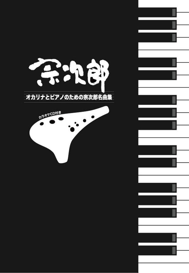 【オリジナルCD&カラオケCD付き楽譜集】オカリナで奏でる名曲集vol.1