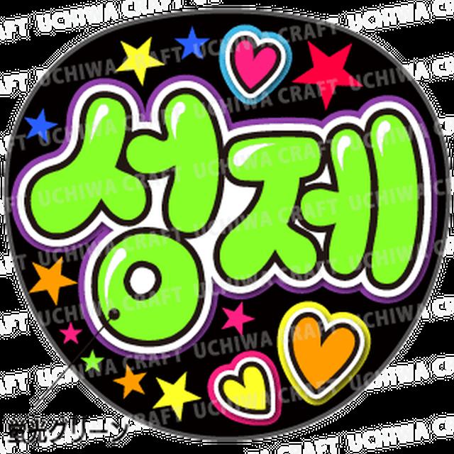 【蛍光プリントシールU】【SUPERNOVA/キム・ソンジェ】K-POPのコンサートやツアーに!手作り応援うちわでファンサをもらおう!!!