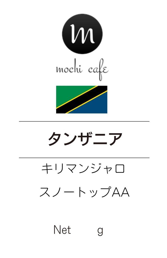 自家焙煎珈琲 タンザニア キリマンジャロAA スノートップ 200g