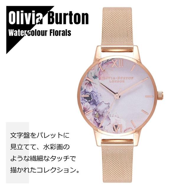 OLIVIA BURTON オリビアバートン Watercolour Florals ウォーターカラー フローラル OB16PP39 ピンク×ローズゴールド 腕時計 レディース