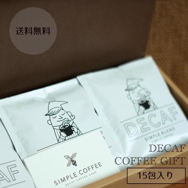 送料優遇セットドリップコーヒーバッグ30包【カフェインレス】シンプルブレンド