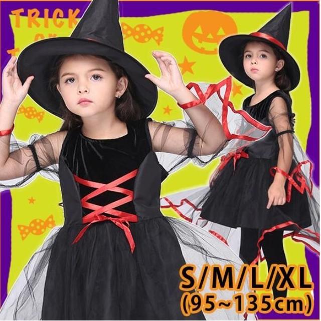 ハロウィン 即納 魔法使い  ハロウィン衣装 子供 舞台 コスチューム クリスマス仮装 ek129