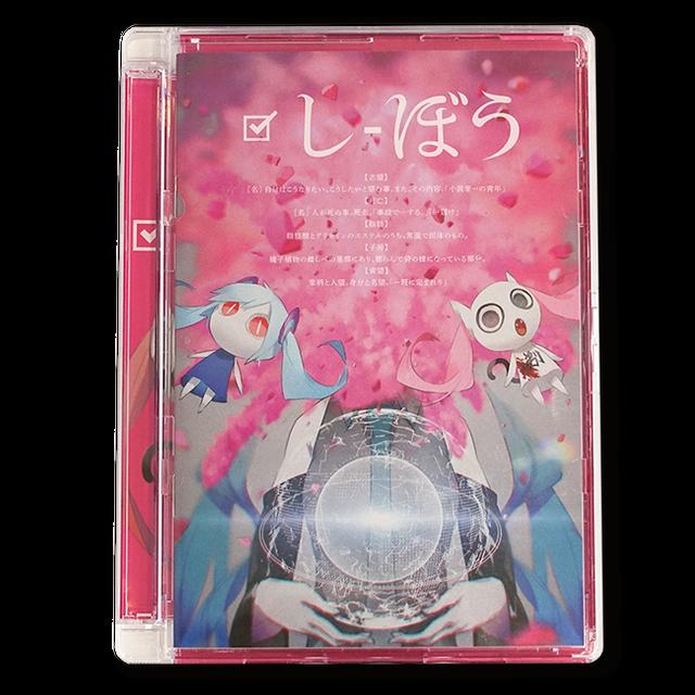 ピノキオピー / しぼう(初回生産限定盤) - メイン画像