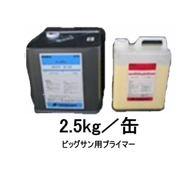 ビッグサンプライマー#100 2.5kg/缶 BIG SUN ビッグサン
