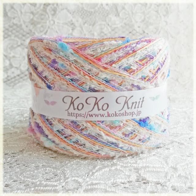 §koko§ 夢虹Ⅱ~夏の晴れた空に~ 1玉65g以上 段染めネップ ラメ 引き揃え糸