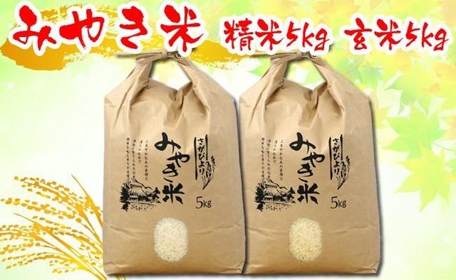 みやき町産『さがびより(精米5kg・玄米5kg)』7年連続特A受賞