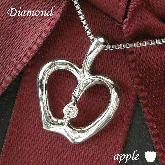 ダイヤモンド ネックレス 一粒 プラチナ レディース りんご アップル pt900