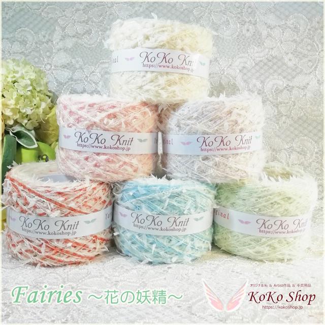 §koko§ Fairies ~花の妖精~ 選べる6玉 伸縮糸引き揃え 素材博覧会特別企画!