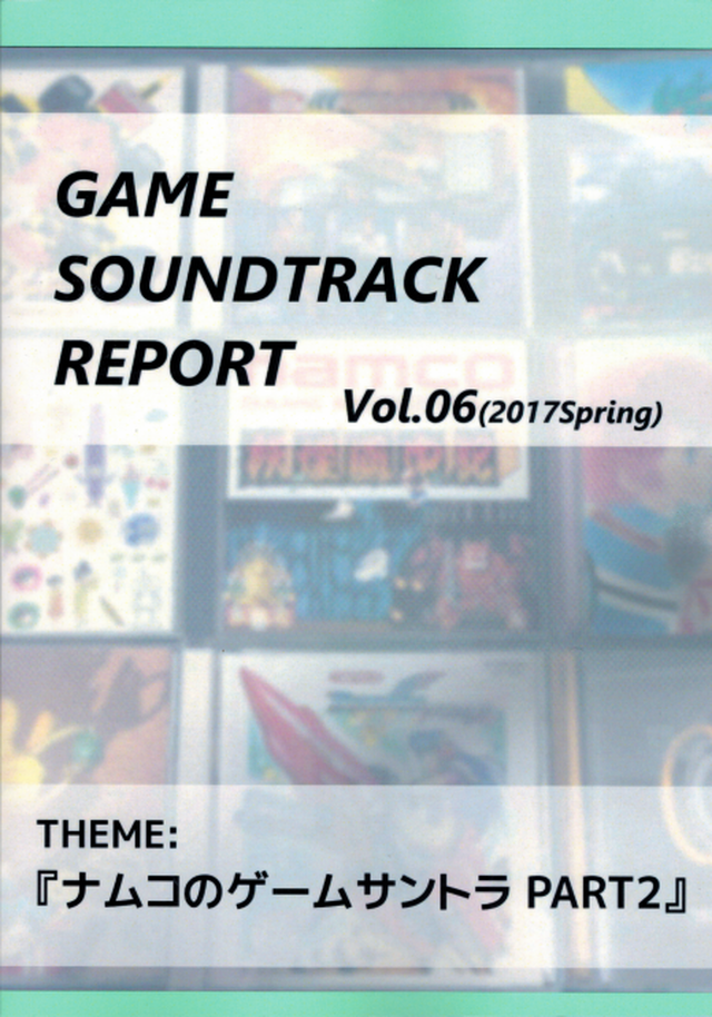 GAME SOUNDTRACK REPORT vol.06(2017Spring) THEME:『ナムコのゲームサントラ PART2』
