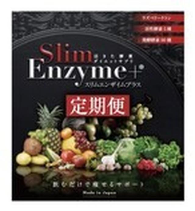 ダイエット 活きた酵素 スリムエンザイムプラス