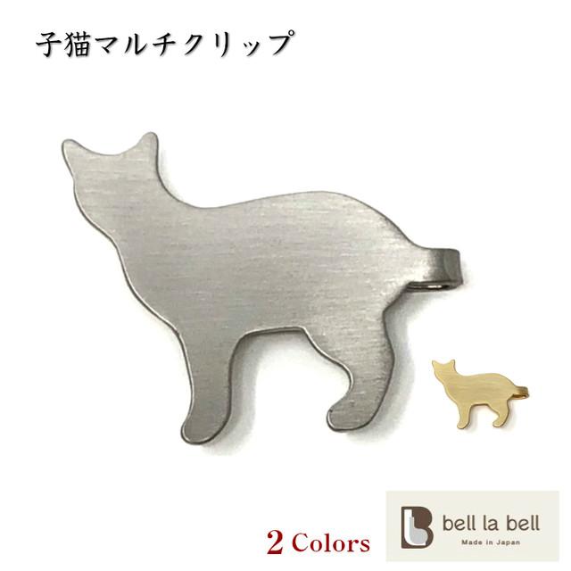belllabell ネコ型クリップ こねこ マルチクリップ 小(r-cat2)1万円以上のご購入で送料無料キャンペーン!
