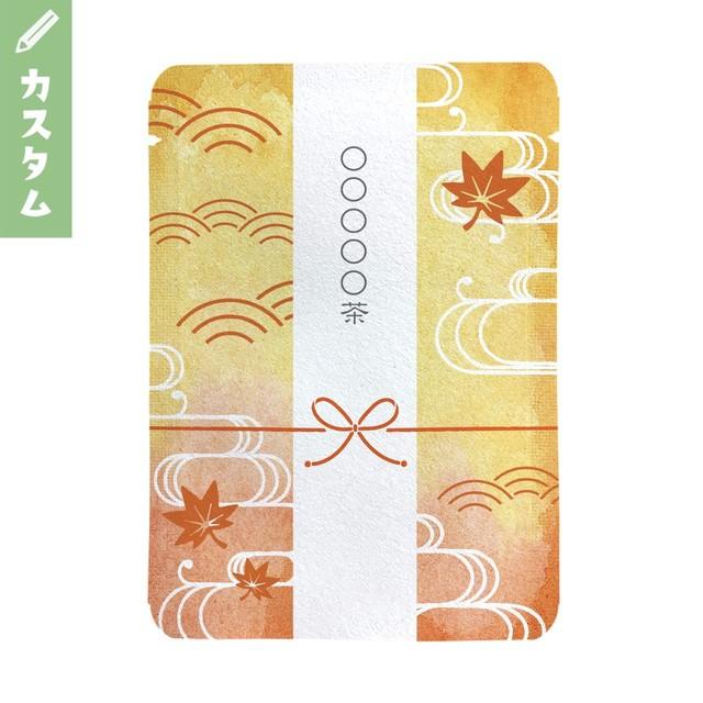 【カスタム対応】紅葉柄(10個セット)|オリジナルメッセージプチギフト茶