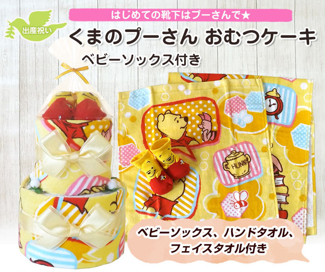 くまのプーさん ディズニー おむつケーキ ベビーソックス付き 2段【送料無料】 ck-458