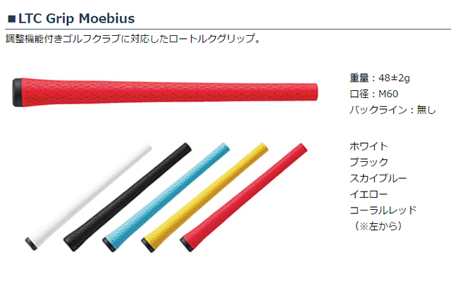 イオミック LTC Grip Moebius グリップ